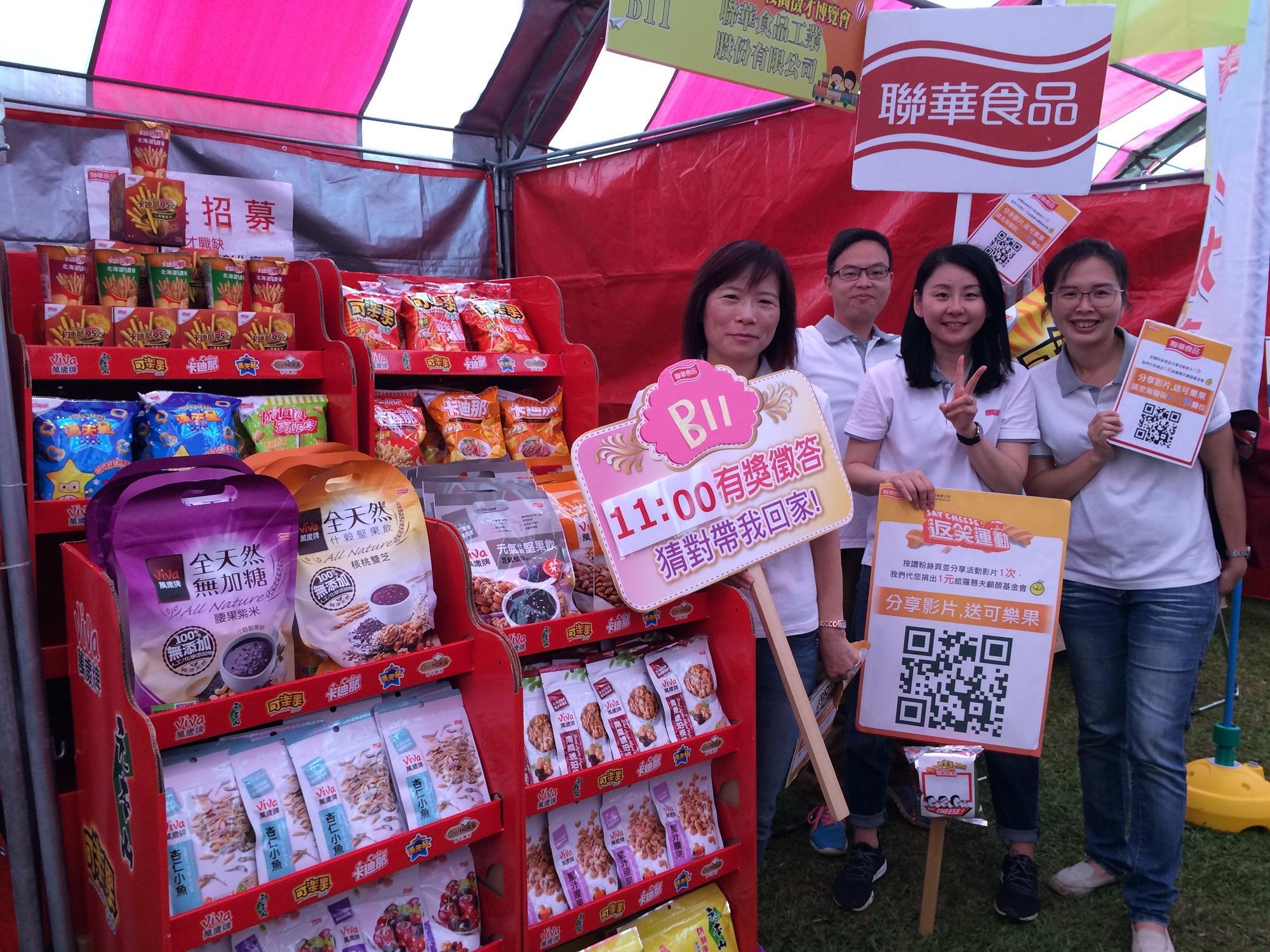 通稿照片-中原大學就業博覽會-聯華食品祭出各式自家小點心吸引學生到攤位諮詢.JPG