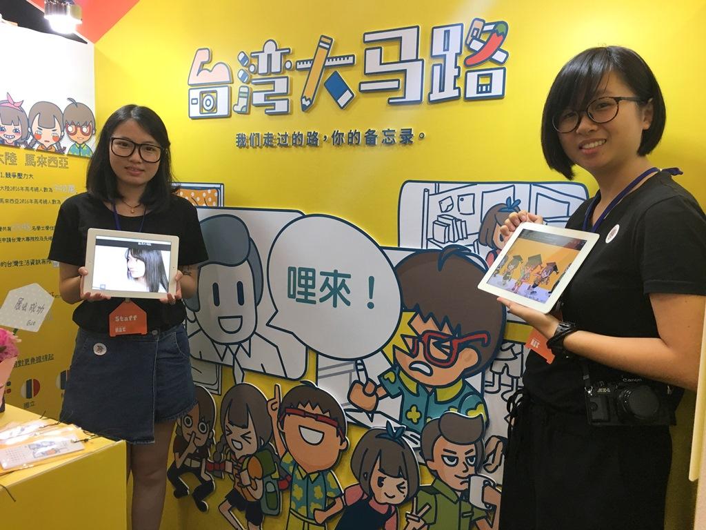 通稿照片08-「台灣大馬路」由大陸與馬來西亞學生運用漫畫視覺化資訊分享在台學習和生活的故事.JPG
