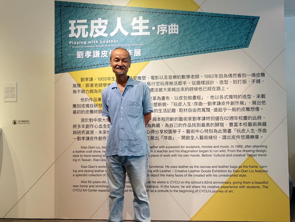 通稿照片02-數學出身的劉孝謙也從機率、幾何等概念衍生出一系列與眾不同的皮件創意.JPG
