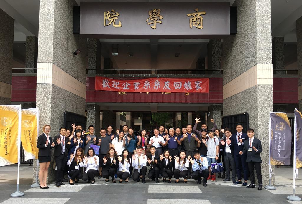 通稿照片-今年創系50週年的中原大學企業管理學系校友遍布各領域.JPG