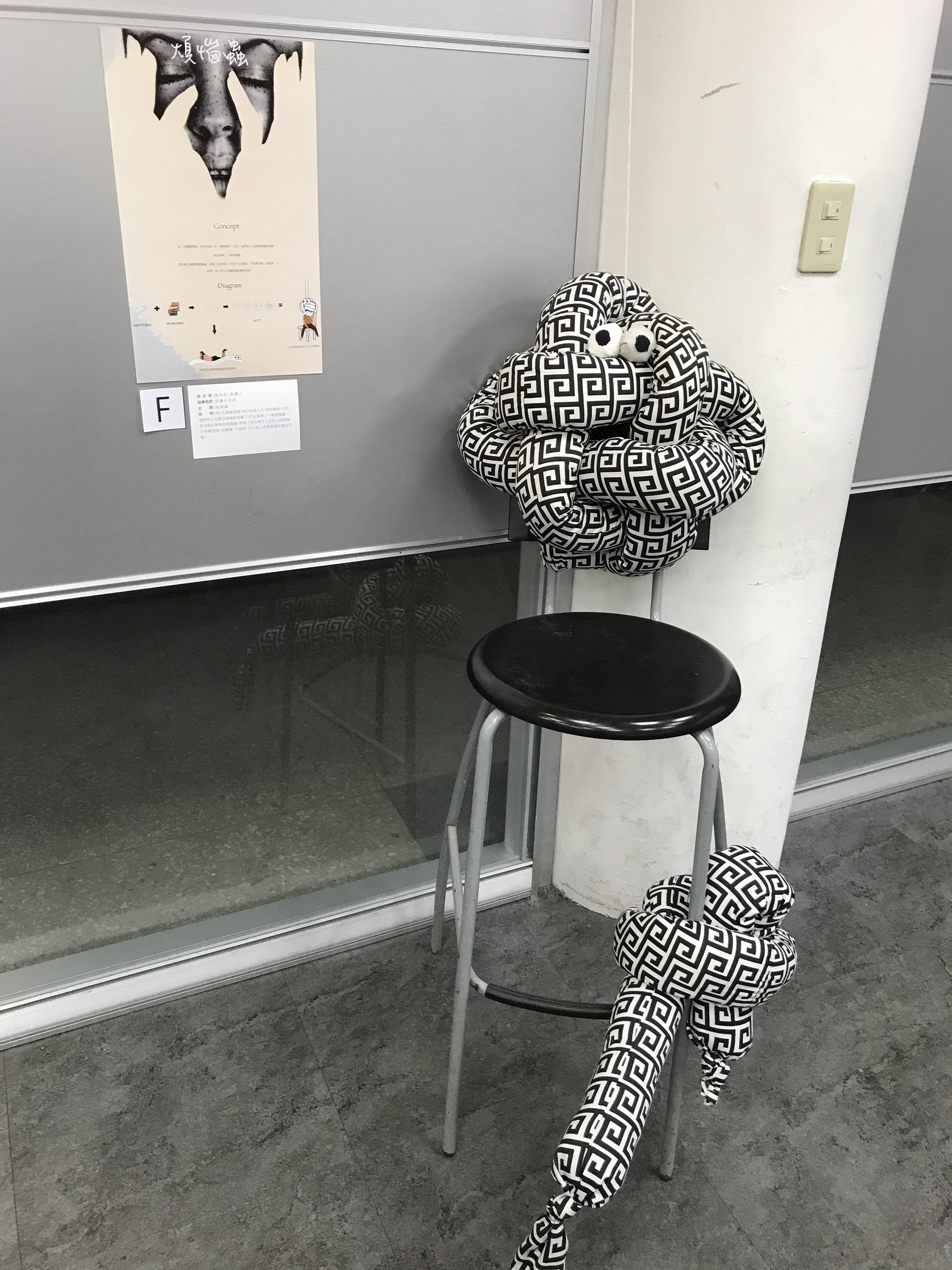 通稿照片5-中原室設與安德利集團合作的「幸福設計」學生創意展,學生利用淘汰布料的創意作品「煩惱蟲」椅子,象徵坐在上面就能吞噬煩惱。.jpg