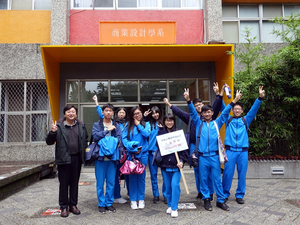 通稿照片04-大華高中師長與學生開心參與中原大學系所博覽會.JPG