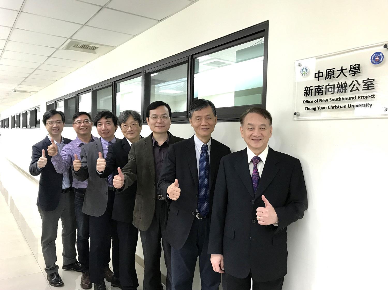 通稿照片1-中原大學成立「新南向辦公室」__全力開創南向新里程.JPG