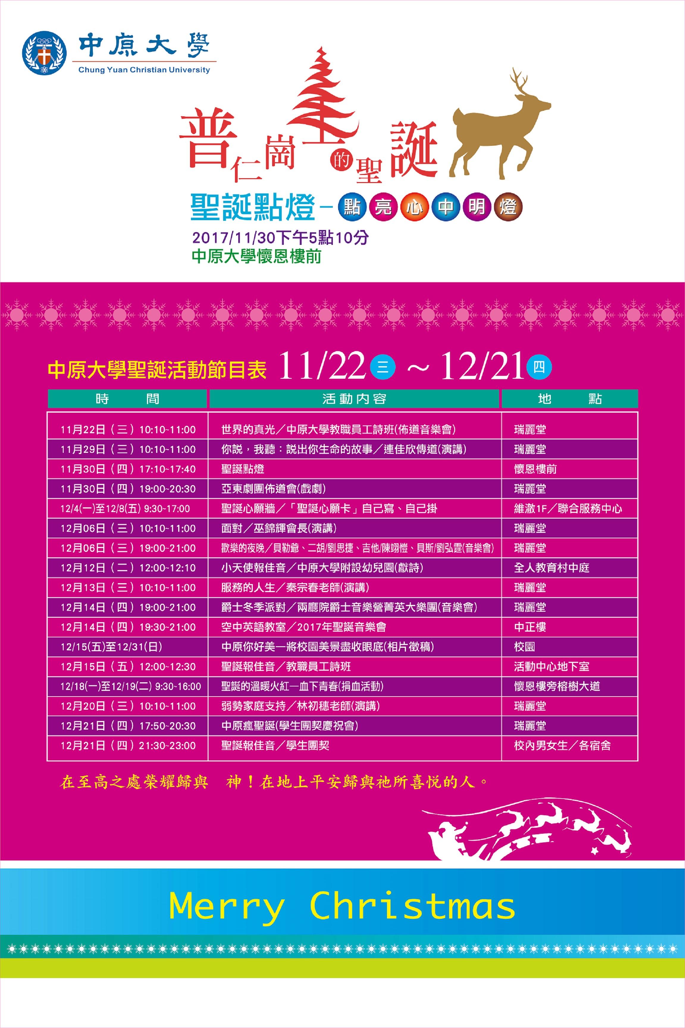 2017中原大學聖誕系列活動.jpg