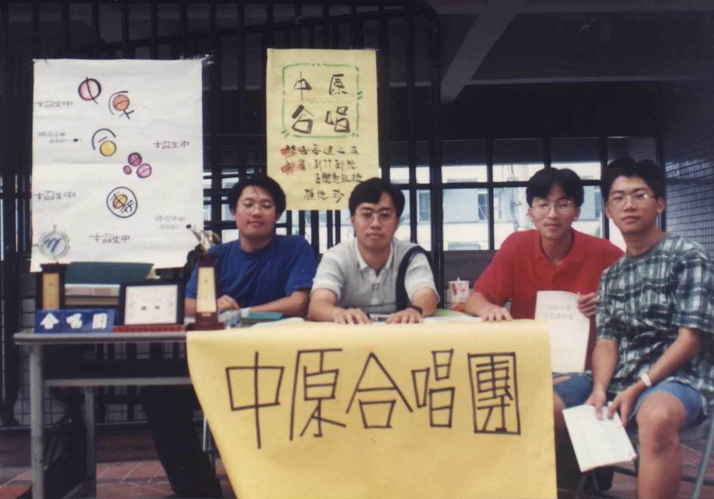 1996-09 學生時期在中原合唱團 (大二招生擺攤).jpg