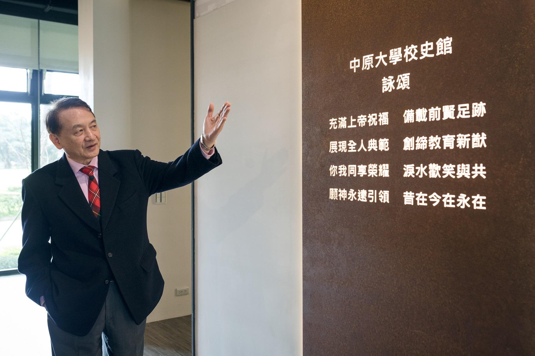 通稿照片-中原大學校長張光正認為,中原校史館以「亦圓亦方」的處世哲學,是全人教育的核心精神的具體展現。.jpg
