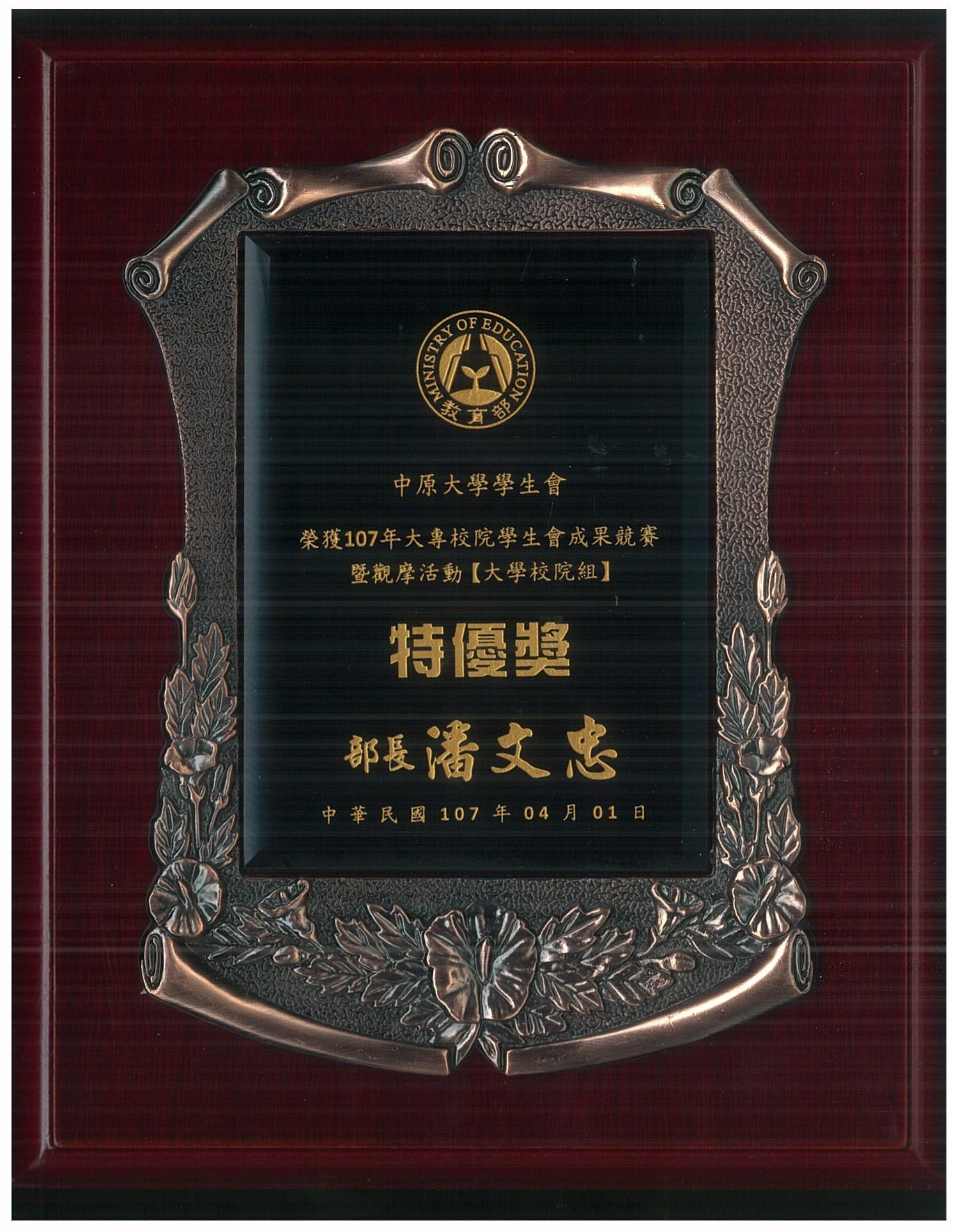 107全學評-特優獎.jpg