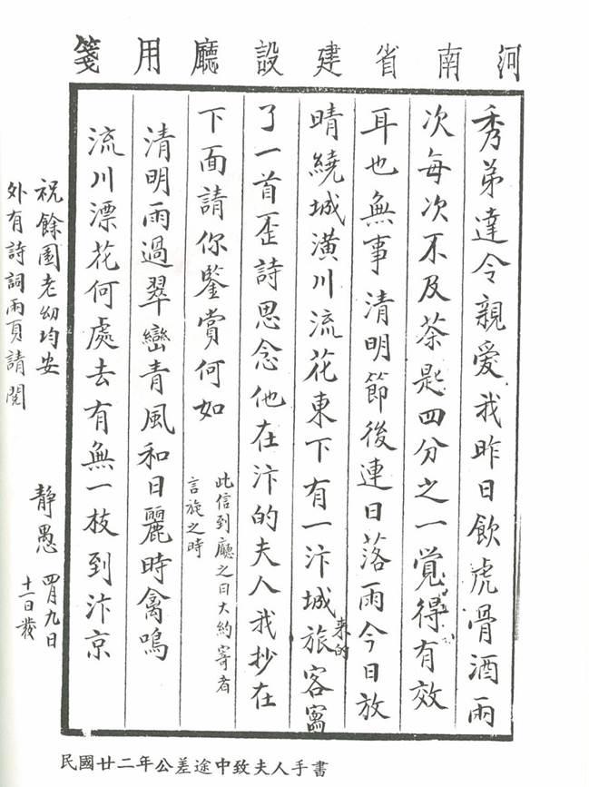 民國22年張靜愚先生公差途中致夫人張陳秀德女士手書內容.jpg