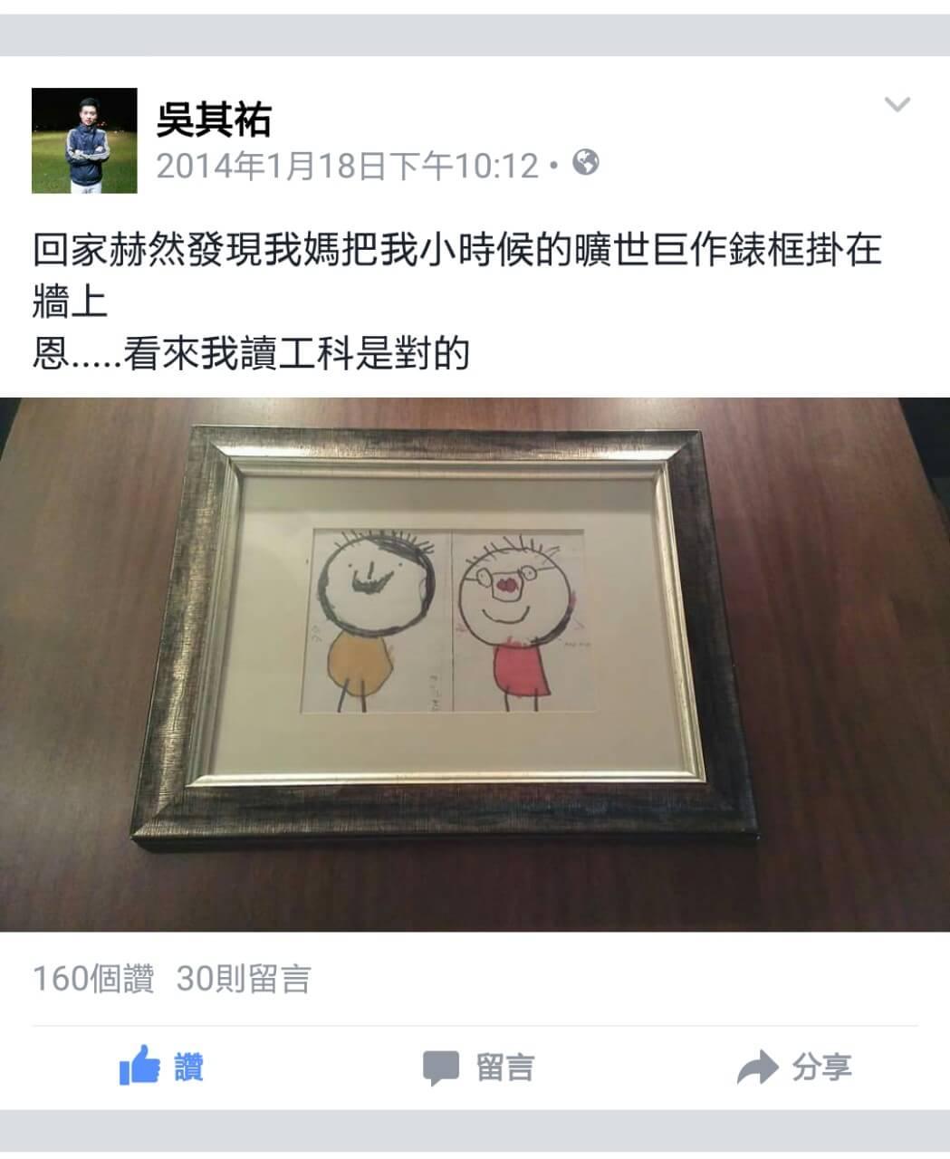 通稿照片-吳其祐臉書調侃自己的四歲塗鴉作品.jpg