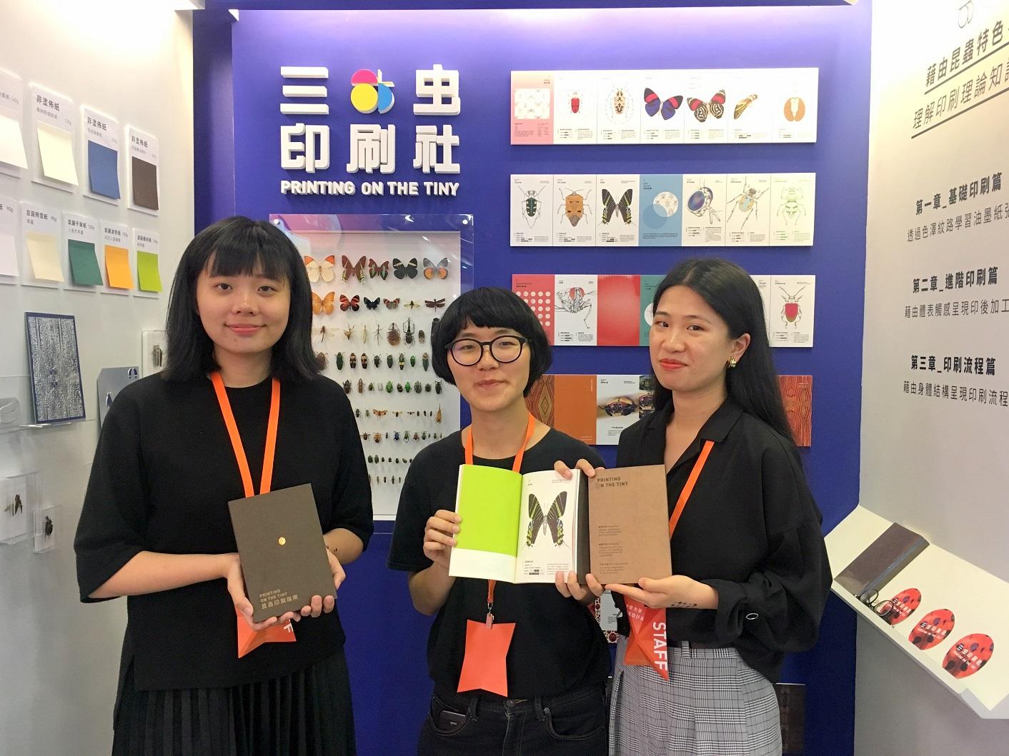06-「三虫印刷社」由三位學生自費設計出版「昆蟲印刷指南」幫助設計科系學生歸納整理基礎印刷知識.JPG