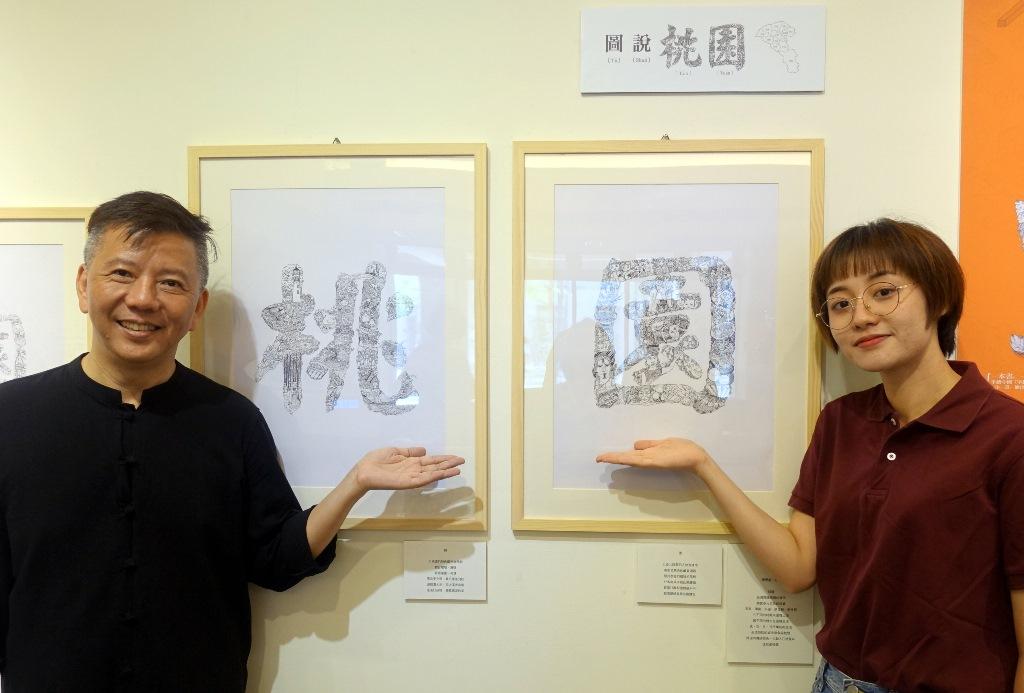 通稿照片05-來自廣東的陸生姚瑤(圖右)將自己在中壢生活一年多的觀察,透過「桃園」兩字表現.JPG