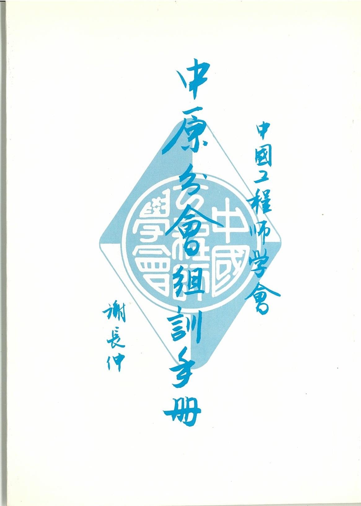 謝長仲所編寫的《中原分會組訓手冊》,也成為各校分會幹部訓練的教材範本.jpg