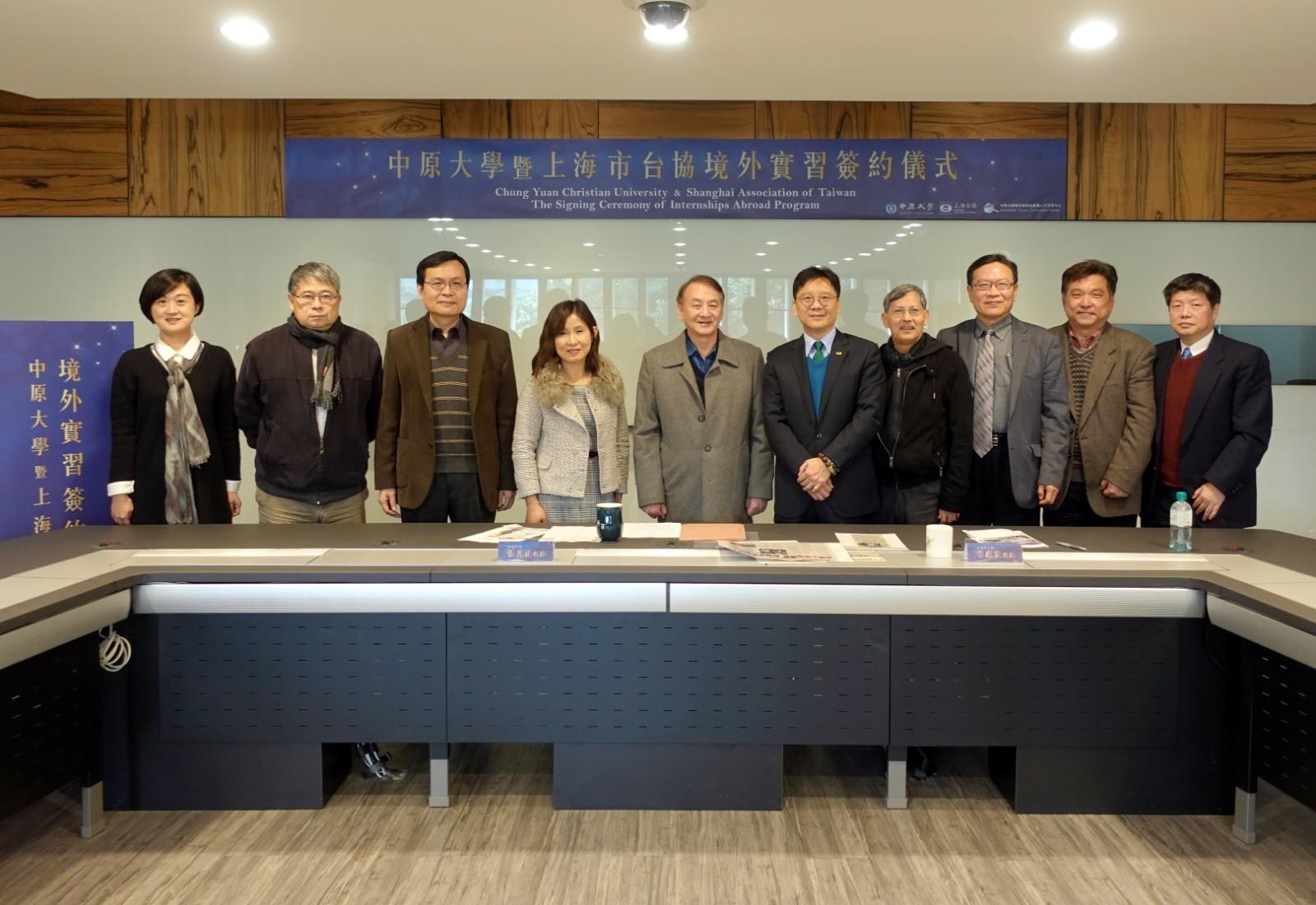 中原大學與上海台協簽約合作提供學生近半年之實習機會,提升多元及國際化的就業能力.JPG