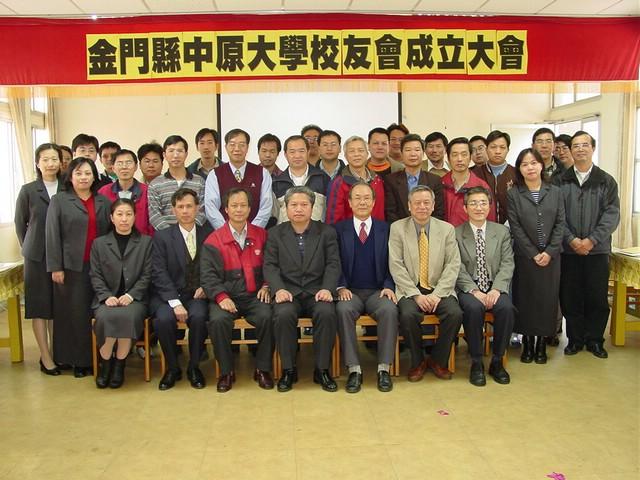 楊老師推動成立台南市校友會、桃園校友會及金門縣校友會等