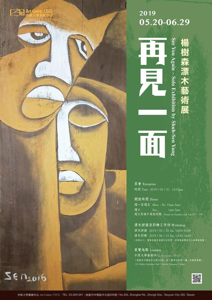通稿照片-再見一面─楊樹森漂木藝術展即日起至6月29日在中原大學展出歡迎參觀.jpg