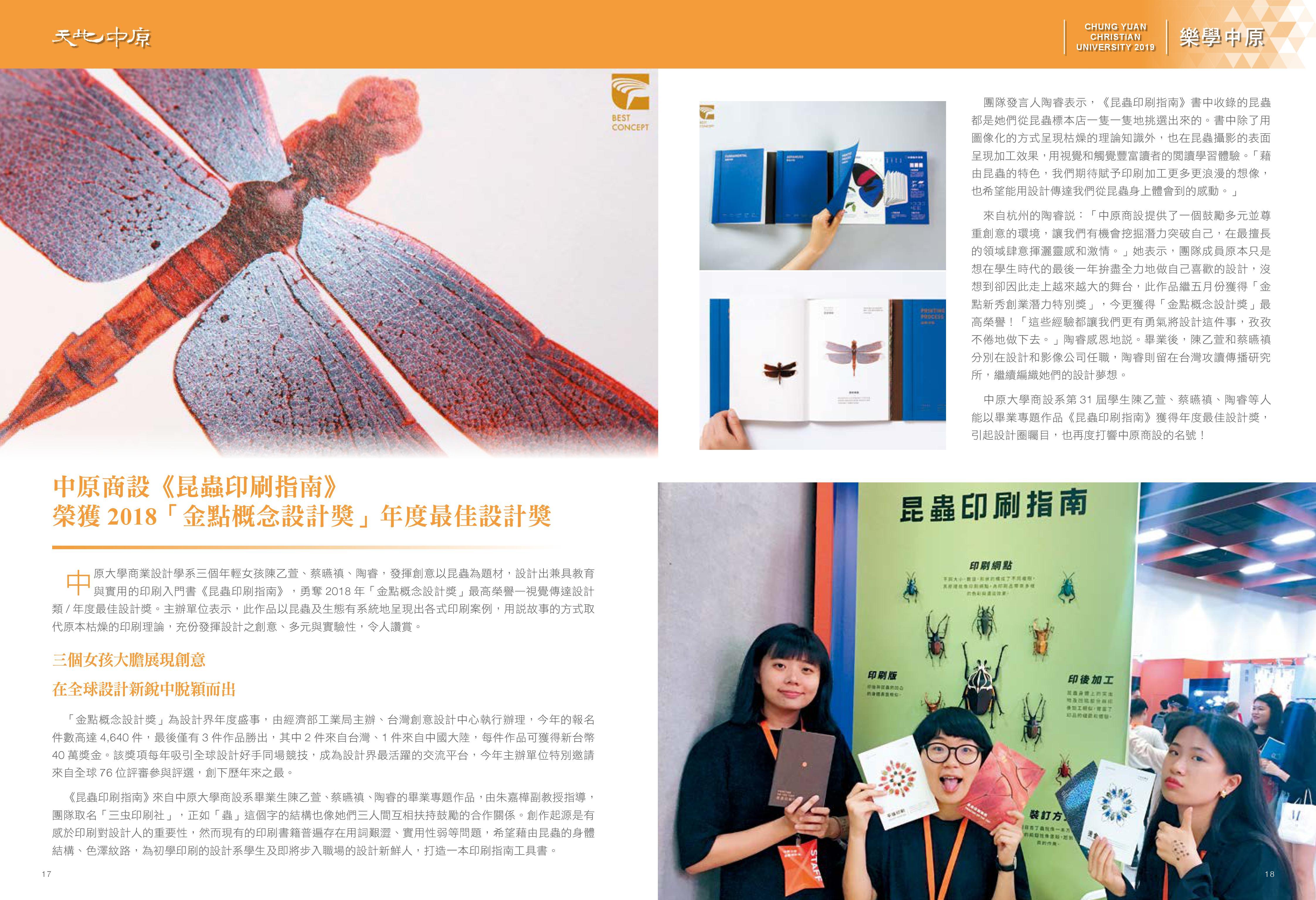 中原商設《昆蟲印刷指南》榮獲2018「金點概念設計獎」年度最佳設計獎