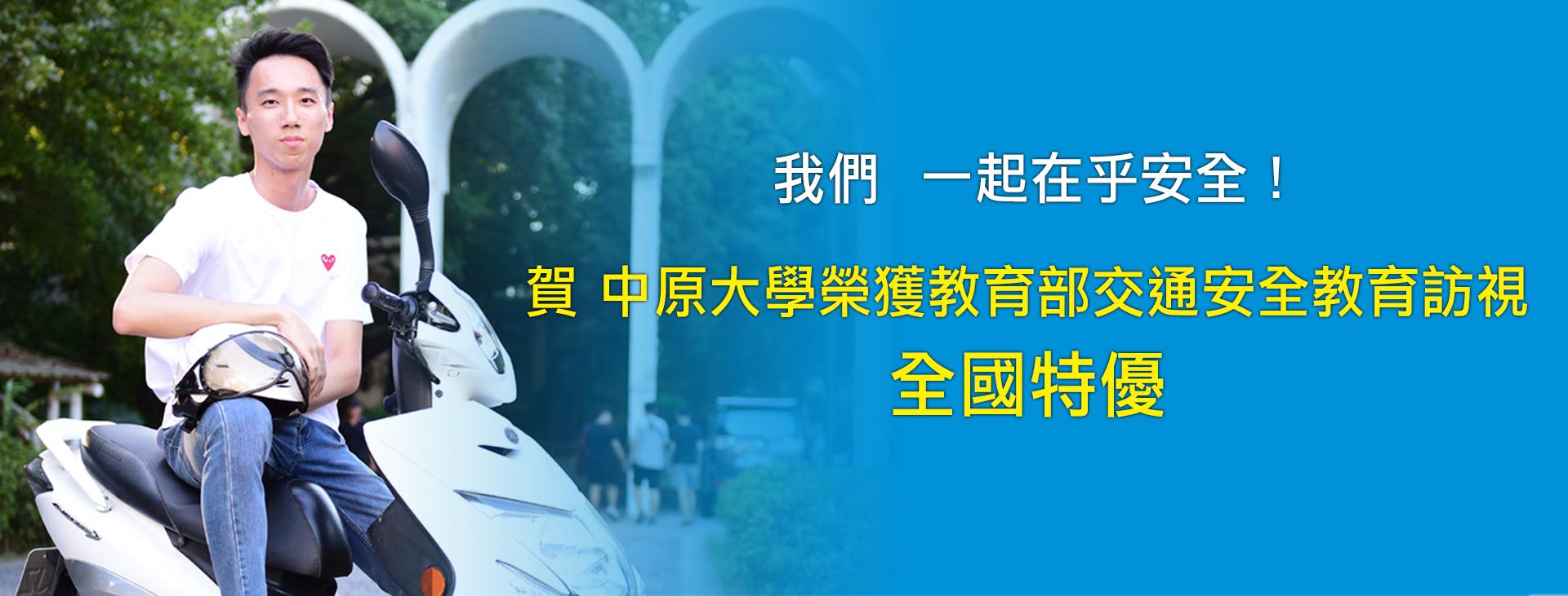 中原大學榮獲教育部交通安全教育訪視 全國特優