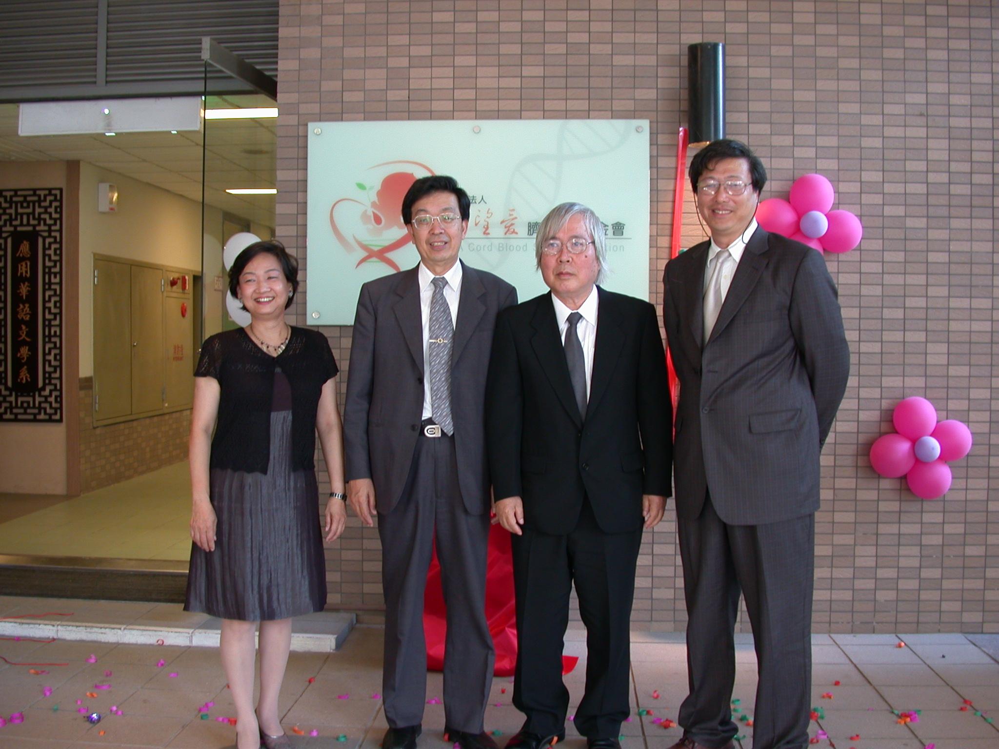 信望愛臍帶血基金會研發儲存中心開幕 共為人類健康謀福