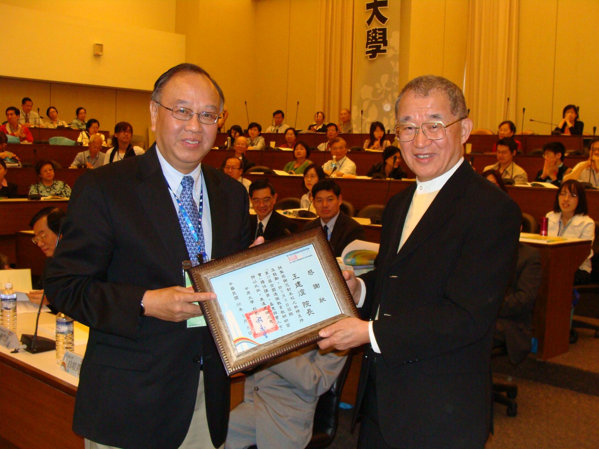 中原大學辦全國通識教育研習 探討華人地區知識與品格