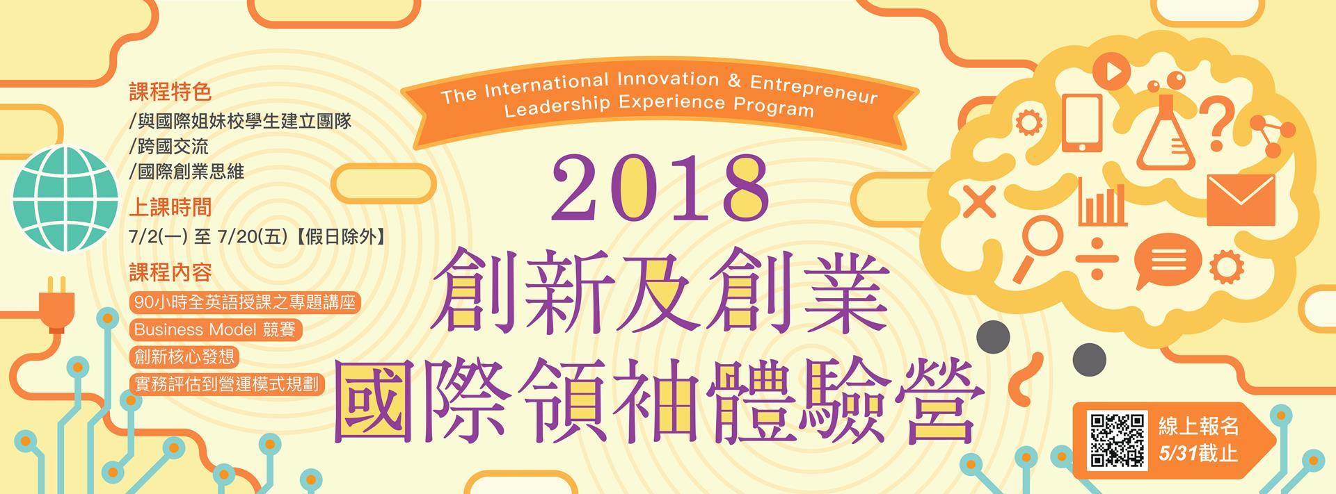 2018創新創業國際領袖營