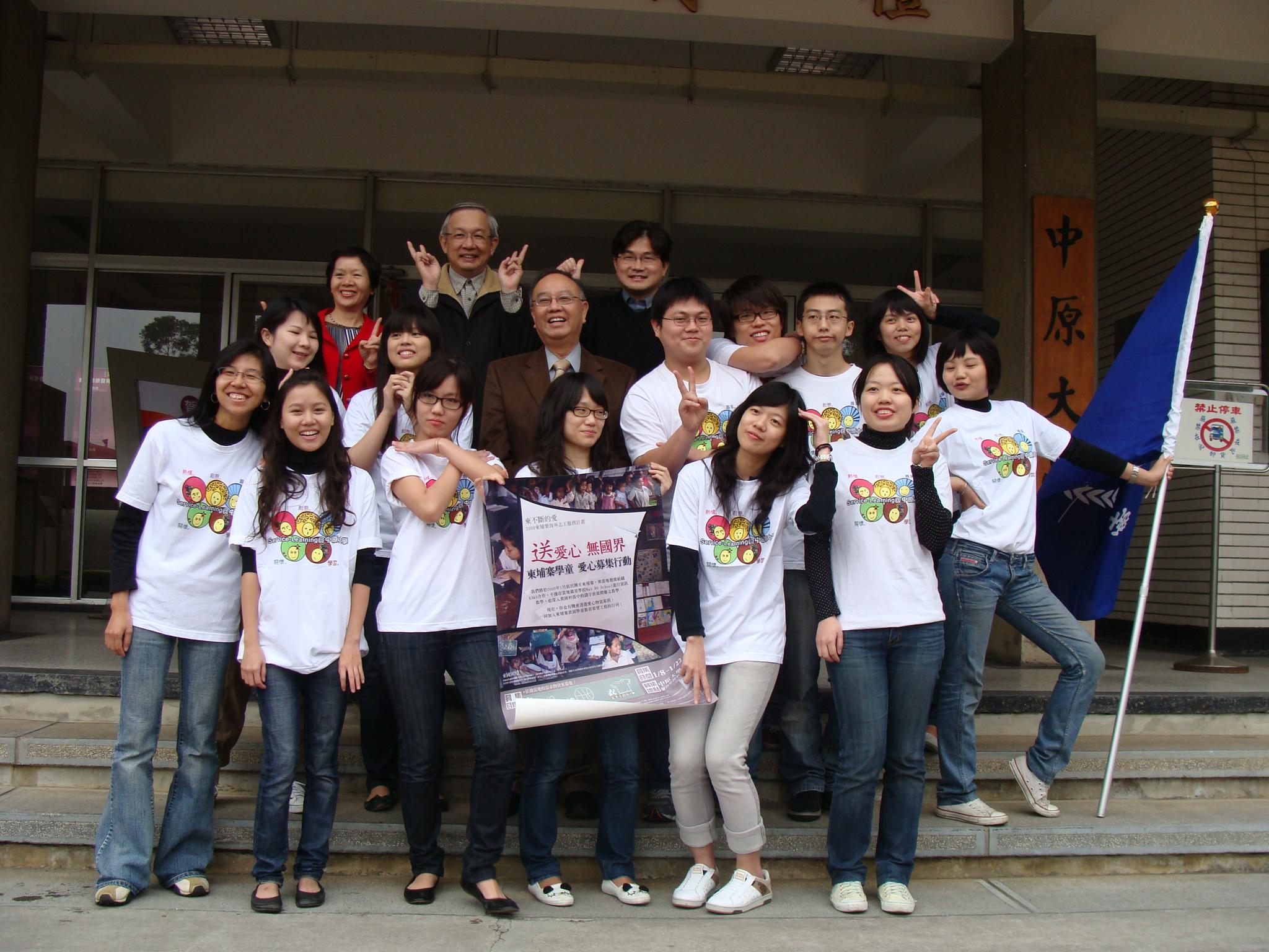 「柬不斷的愛」-中原大學海外志工團隊 赴柬埔寨從事教育輔導活動