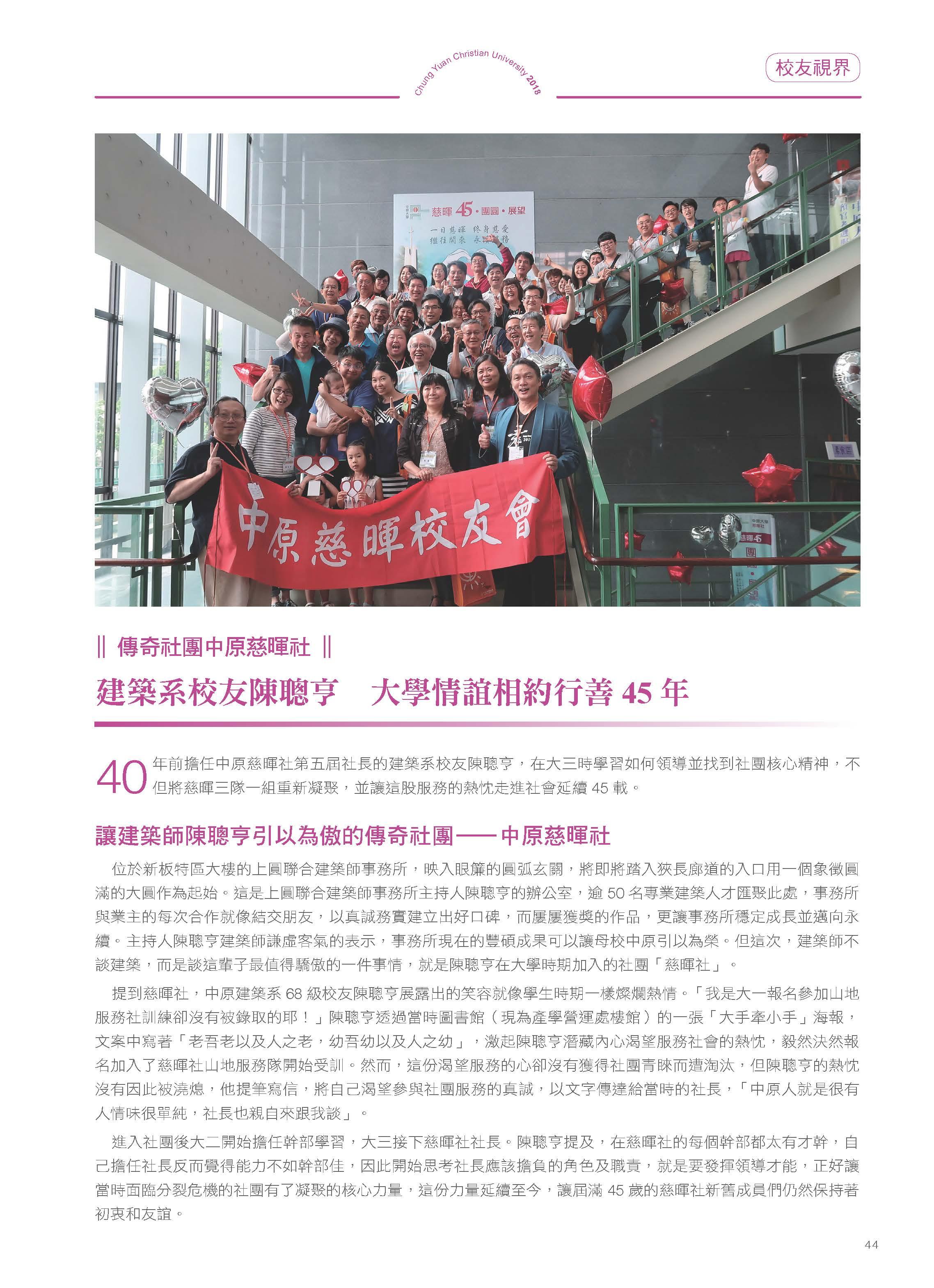 傳奇社團中原慈暉社 建築系校友陳聰亨 大學情誼相約行善45年