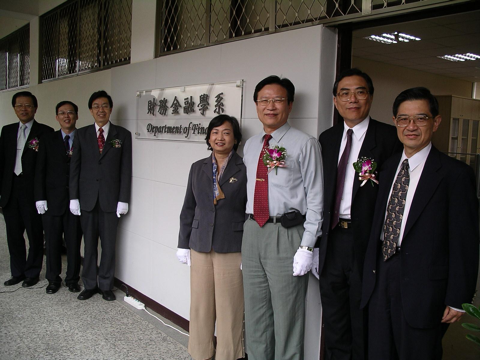 中原大學財務金融學系創系大會
