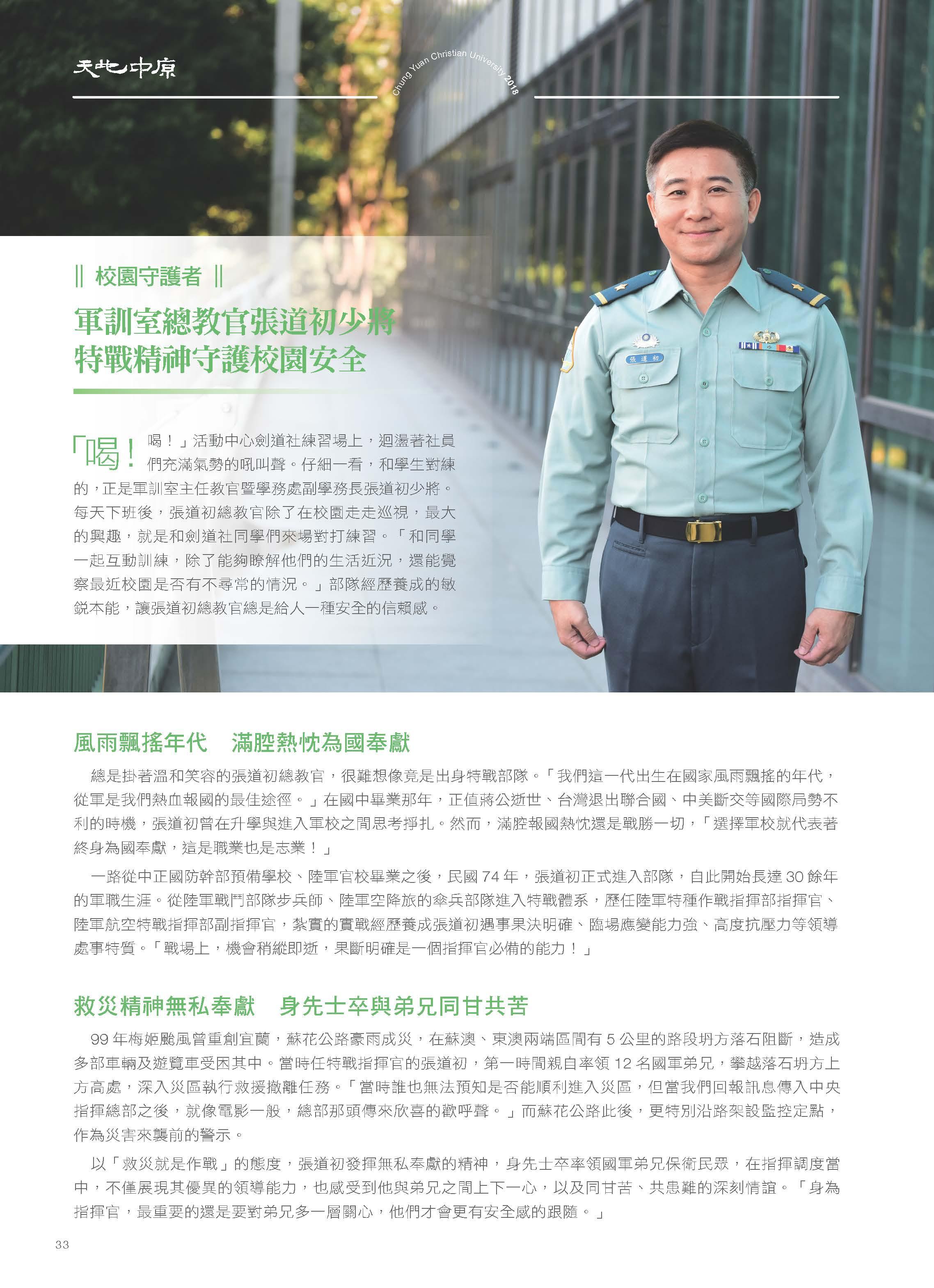 校園守護者─軍訓室總教官張道初少將  特戰精神守護校園安全
