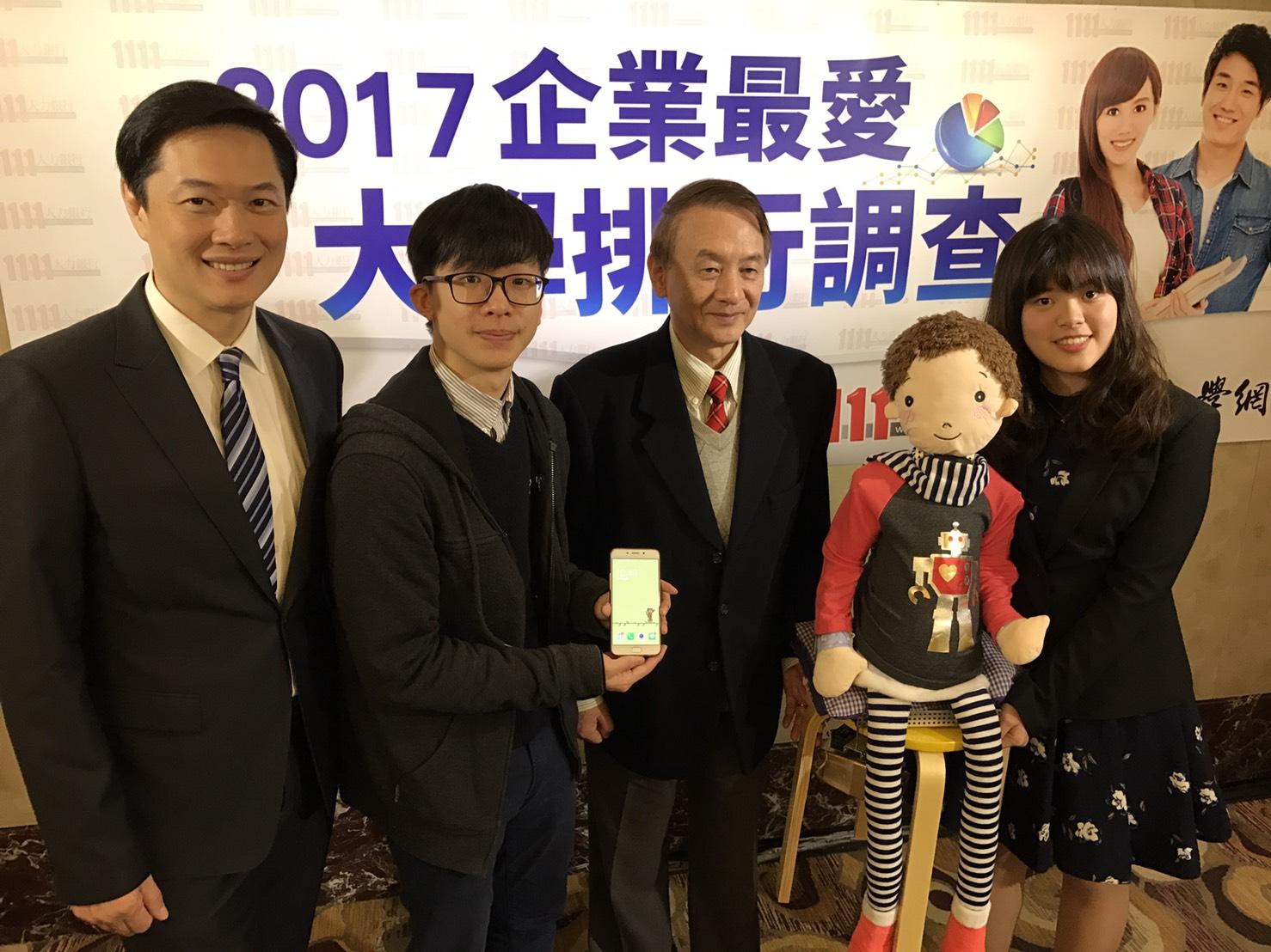 2017企業最愛大學 中原大學榮獲第一