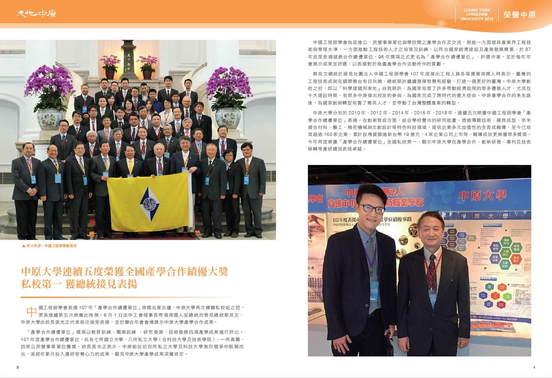 中原大學連續五度榮獲全國產學合作績優大獎 私校第一 獲總統接見表揚