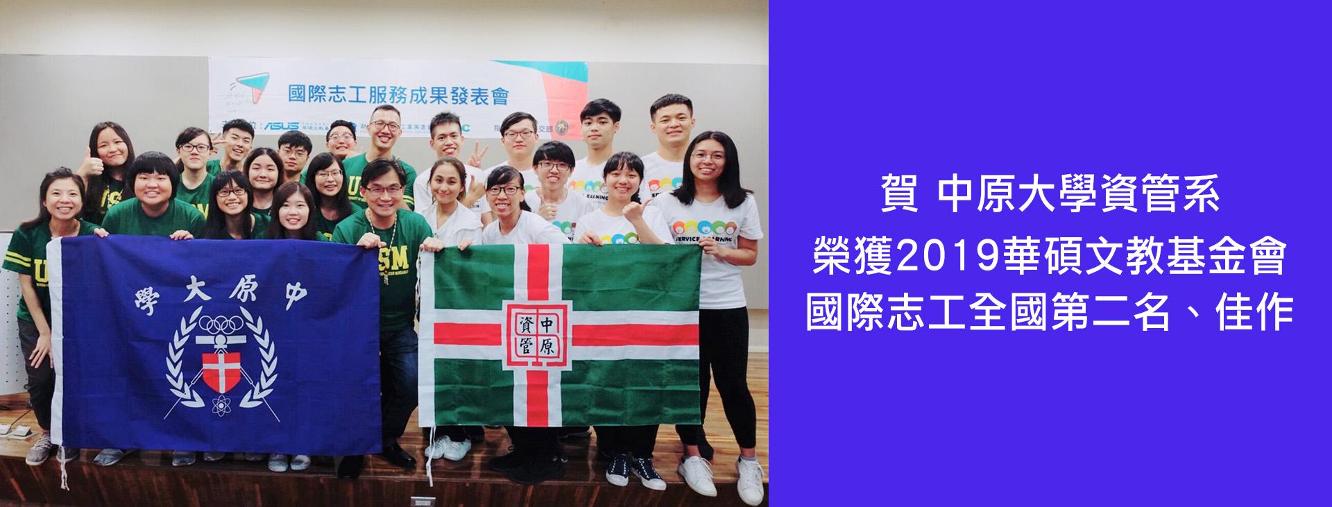中原大學資管系 榮獲2019華碩文教基金會國際志工 全國第二名、佳作
