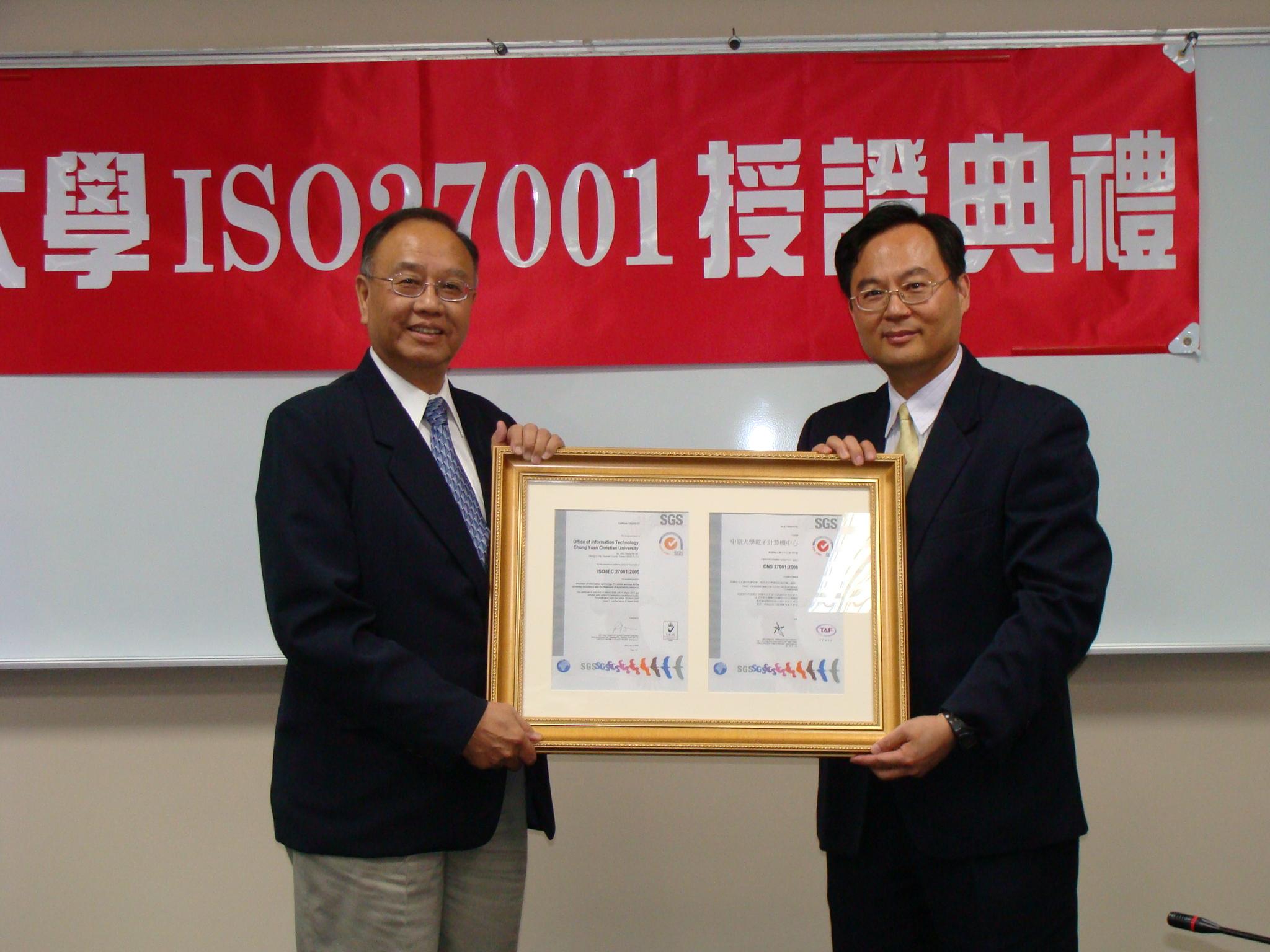 中原大學資安管理獲ISO 27001 為全國大學中認證範圍最大