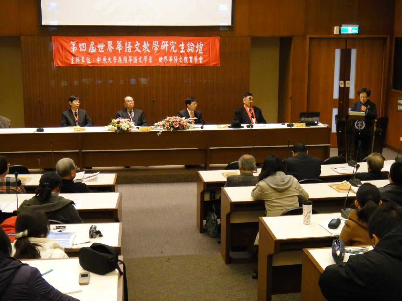 全球華語熱 「世界華語文教學研究生論壇」在中原大學舉行