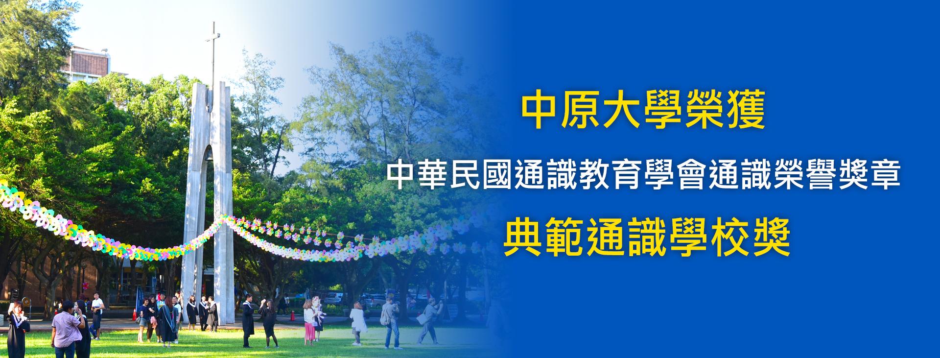 中原大學榮獲 中華民國通識教育學會通識榮譽獎章-典範通識學校獎