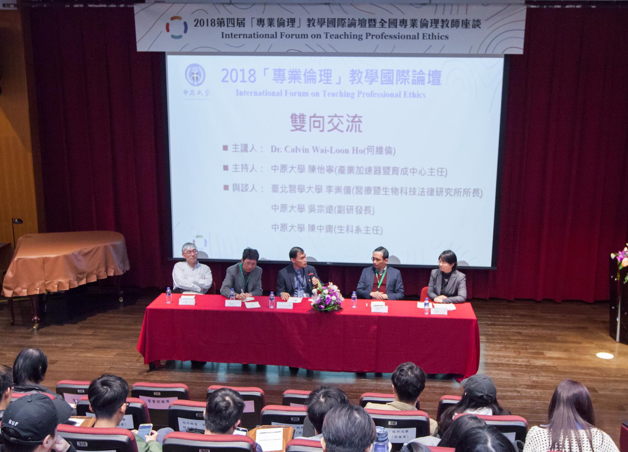 中原大學持續扮演倫理教育領頭羊角色 舉辦第四屆專業倫理教學國際論壇