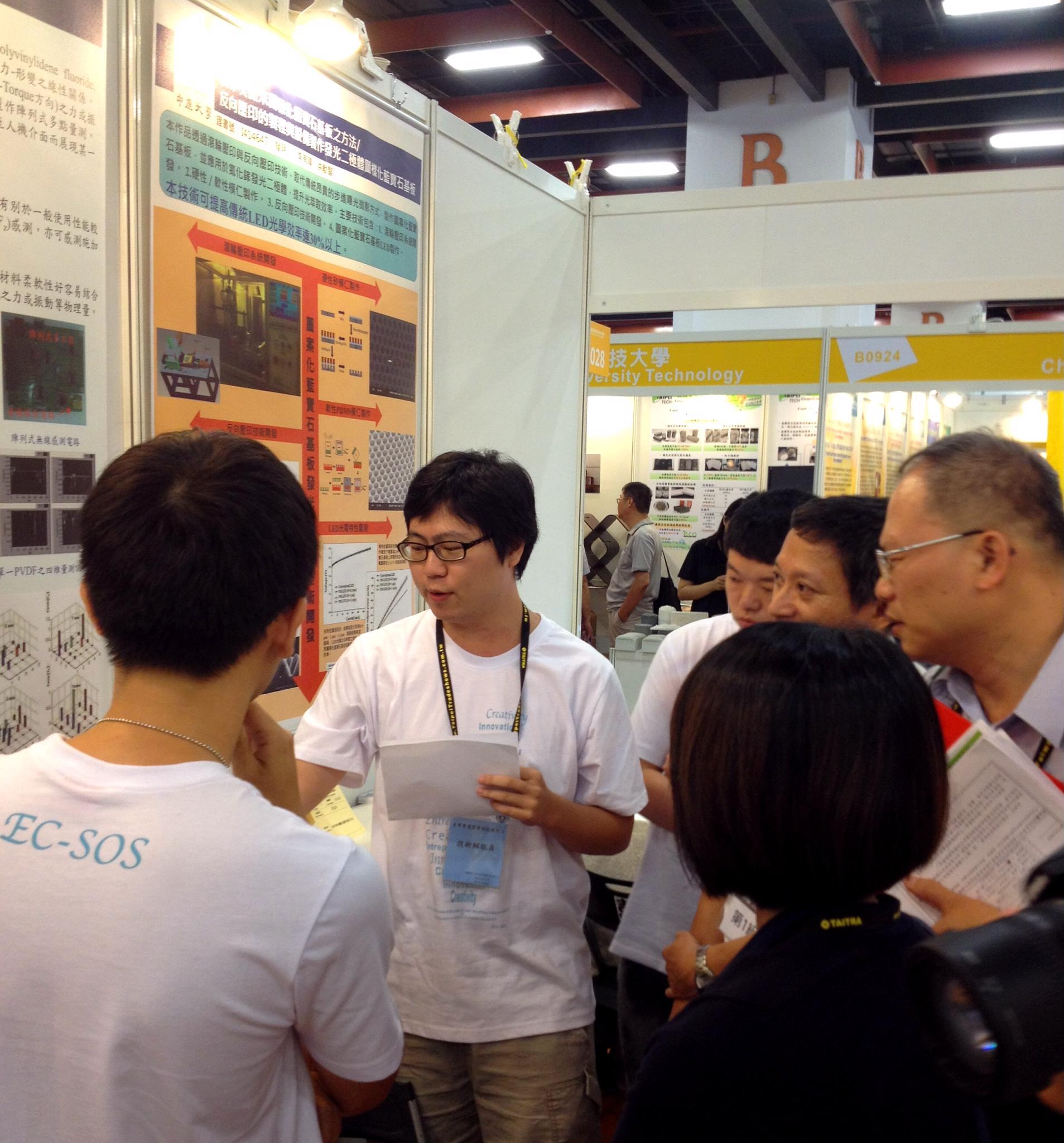 2014台北國際發明展 中原大學榮獲2金1銀6銅佳績