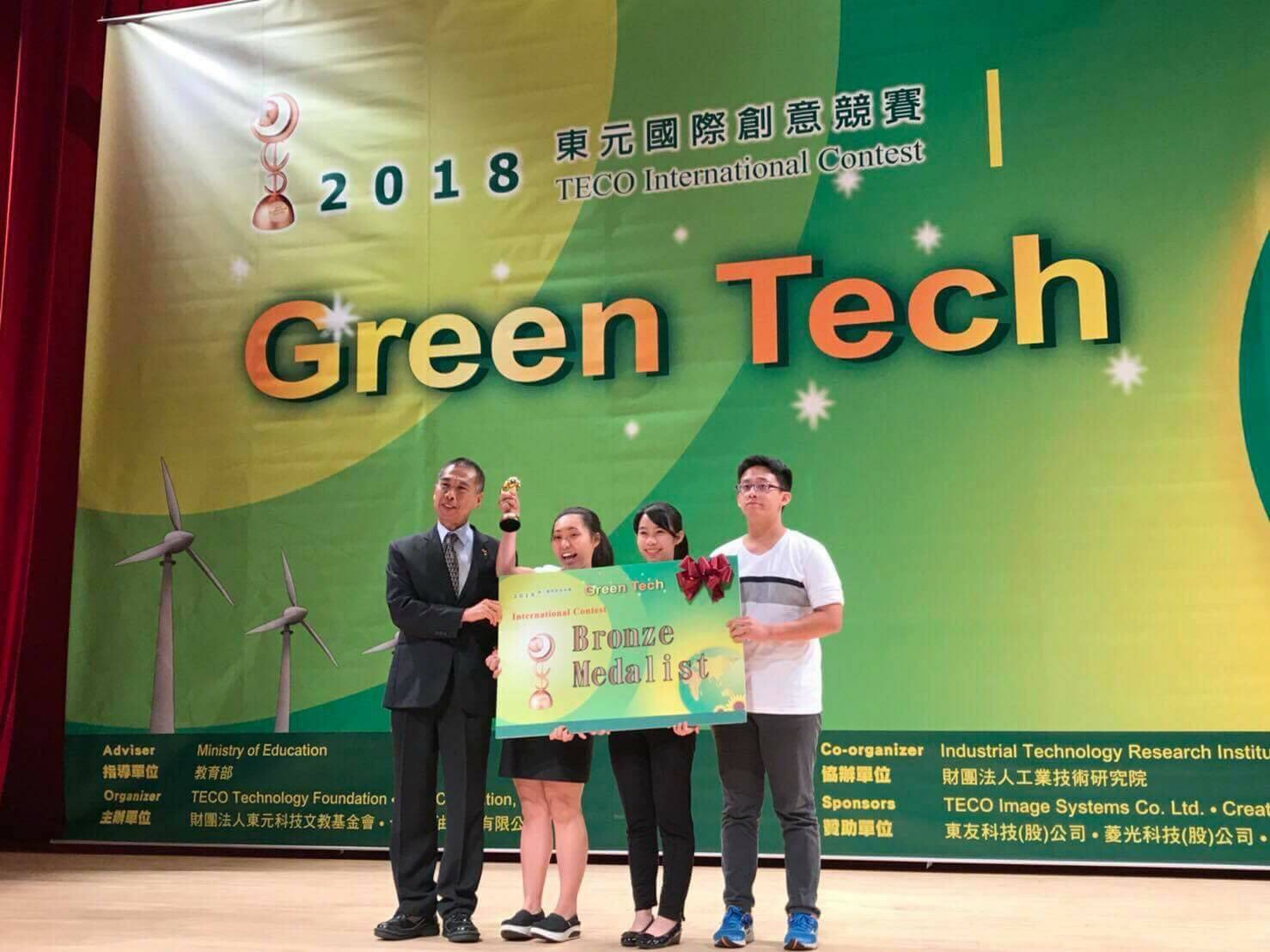 中原師生跨域合作展現創業能量  東元綠能創意國際賽唯一台灣獲獎隊伍
