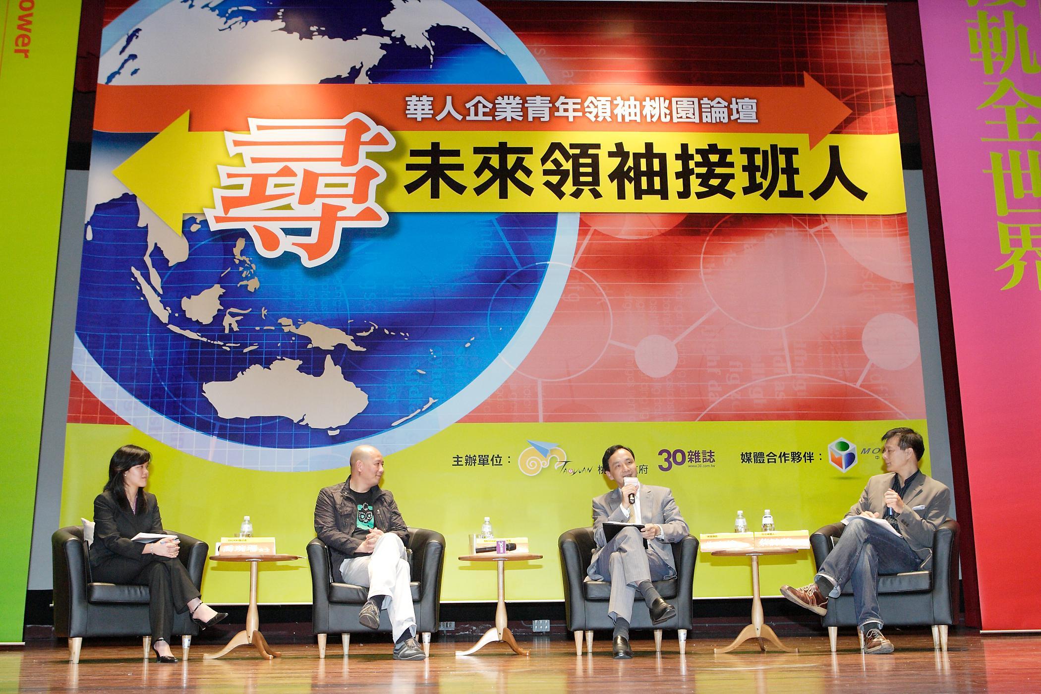 華人企業青年領袖桃園論壇在中原大學盛大舉行