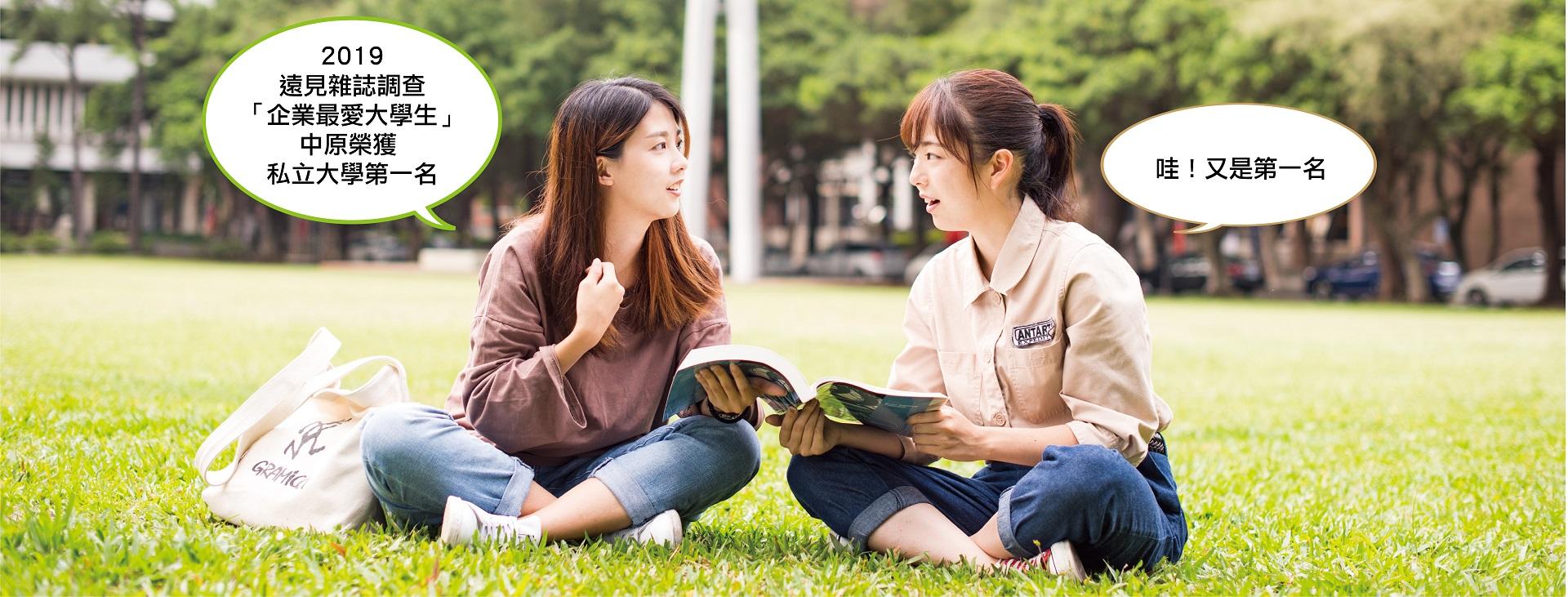 遠見雜誌調查企業最愛大學中原大學私校第一