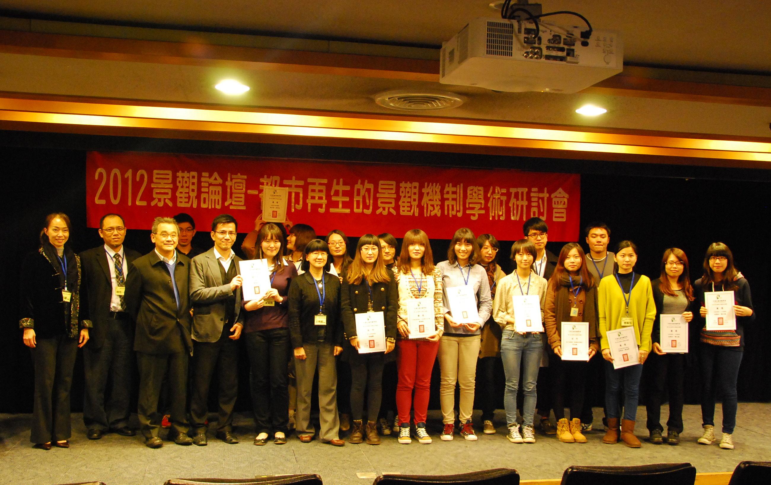 賀!中原景觀系榮獲第七屆全國學生景觀設計競圖優選及佳作 再成最大贏家