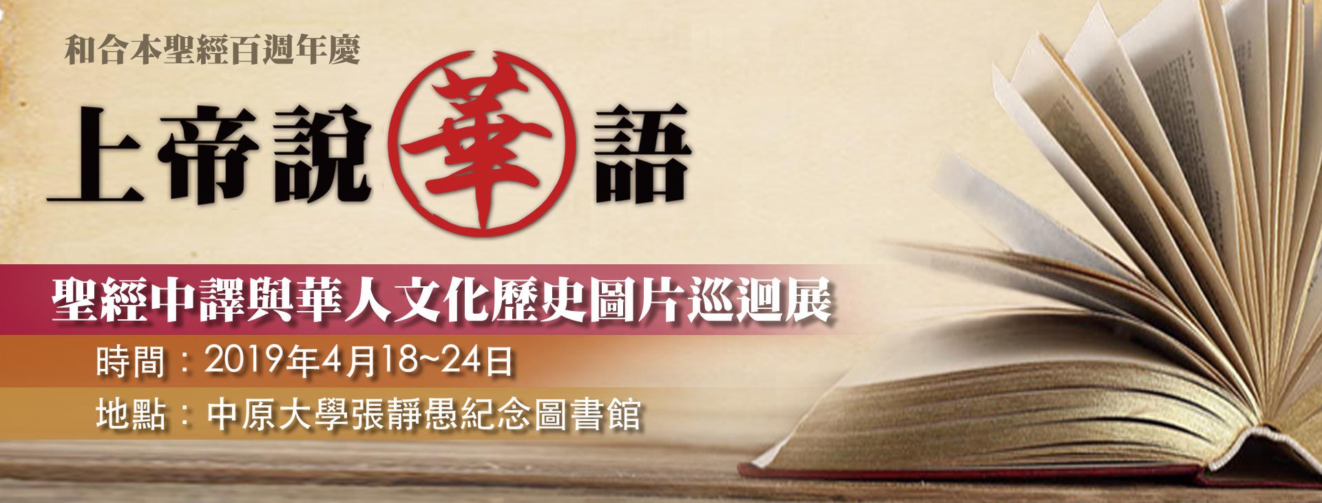 上帝說華語──聖經中譯與華人文化歷史百年圖展