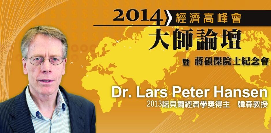 諾貝爾獎得主韓森來台 中原大學協辦高峰會論壇