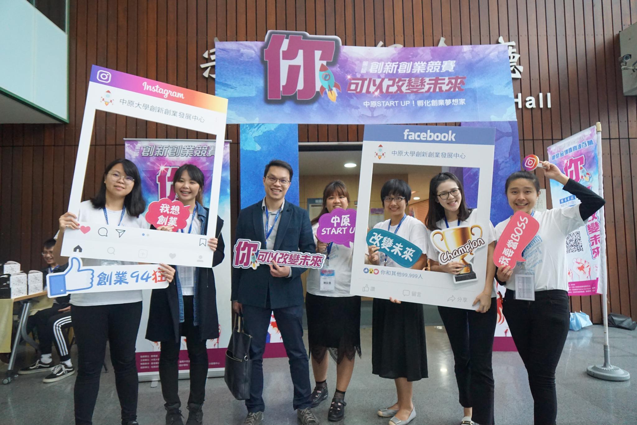 中原大學創新創業競賽 號召青年一起用創意改變未來