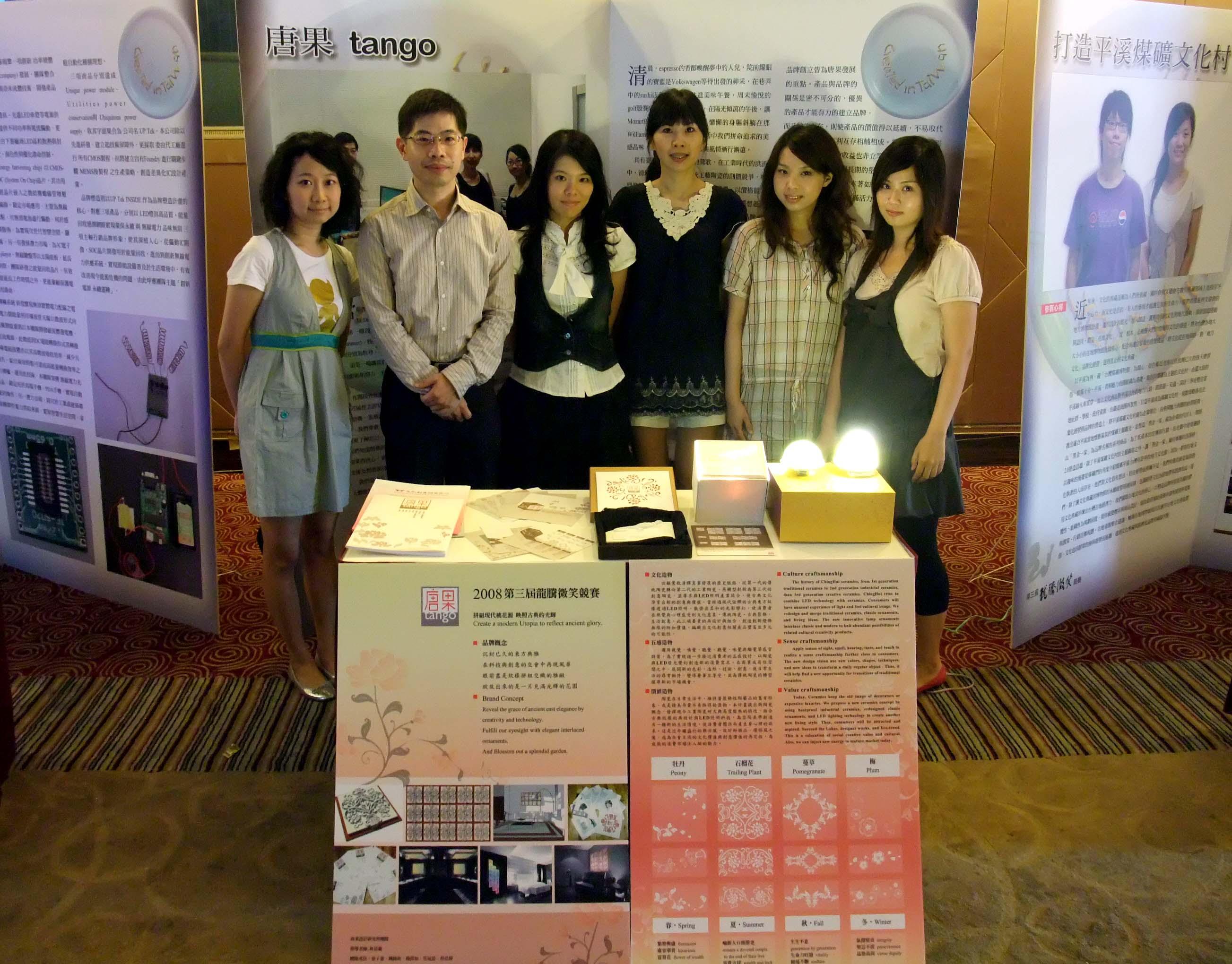 林昆範老師率商設所唐果團隊 榮獲「龍騰微笑競賽」佳作