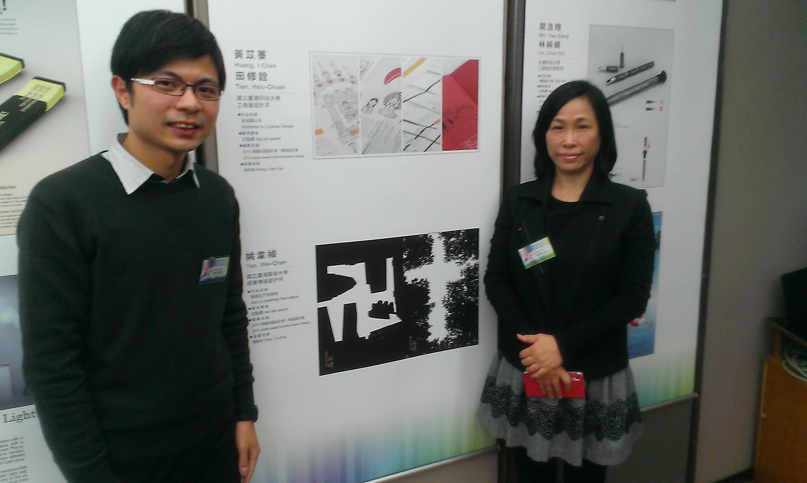 賀!設博班姚韋禎榮獲2014德國設計獎「入選」殊榮