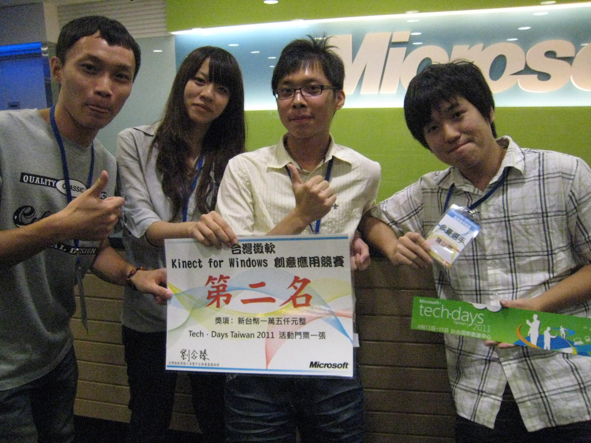 電子系張耀仁老師團隊榮獲台灣微軟「創意應用競賽」全國第二名!