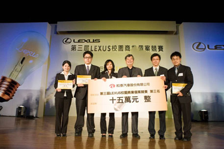 LEXUS校園商業個案競賽 中原Holistic Power隊贏得季軍