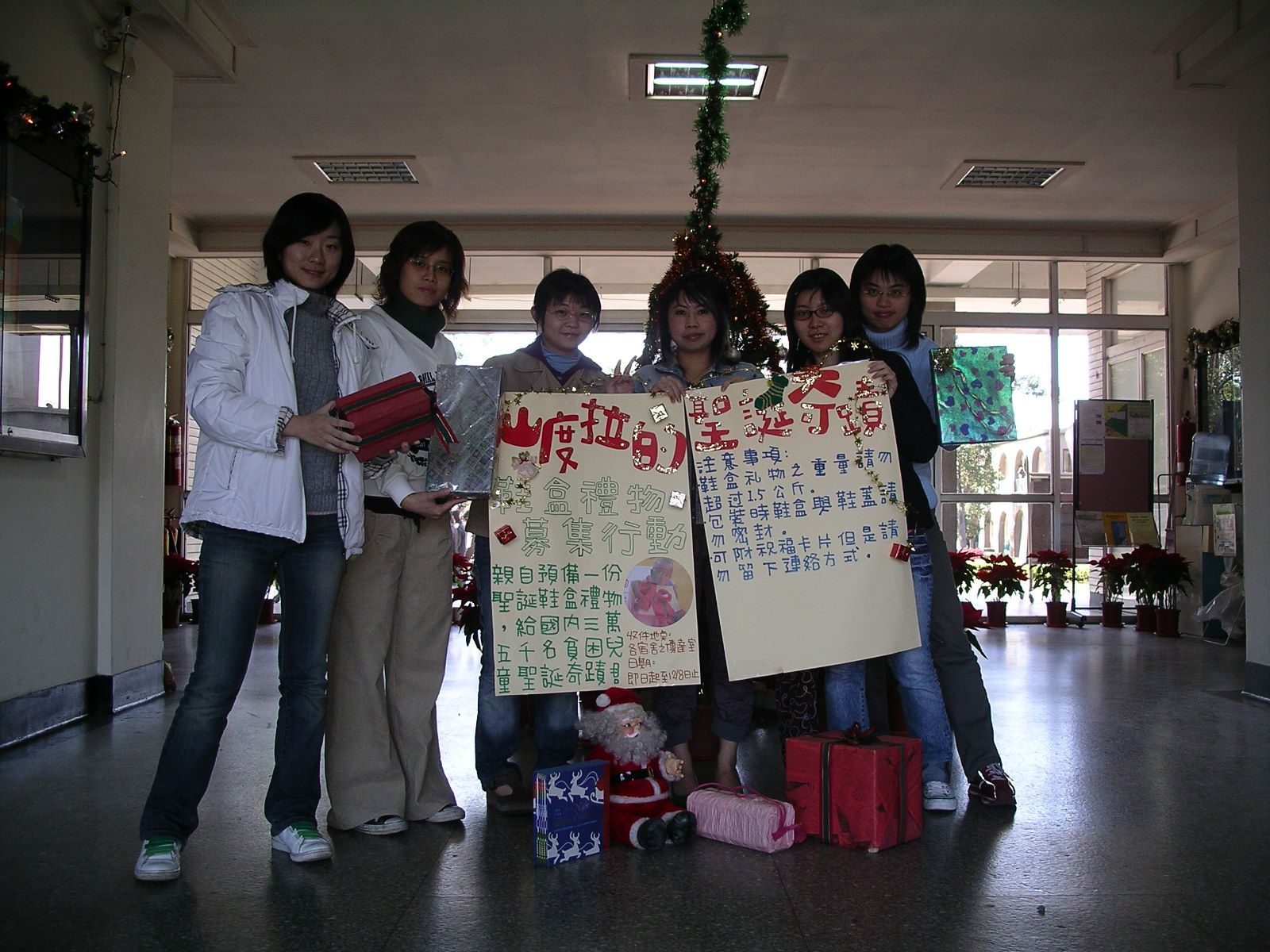 「仙度拉的聖誕奇蹟」中原大學募集鞋盒禮物
