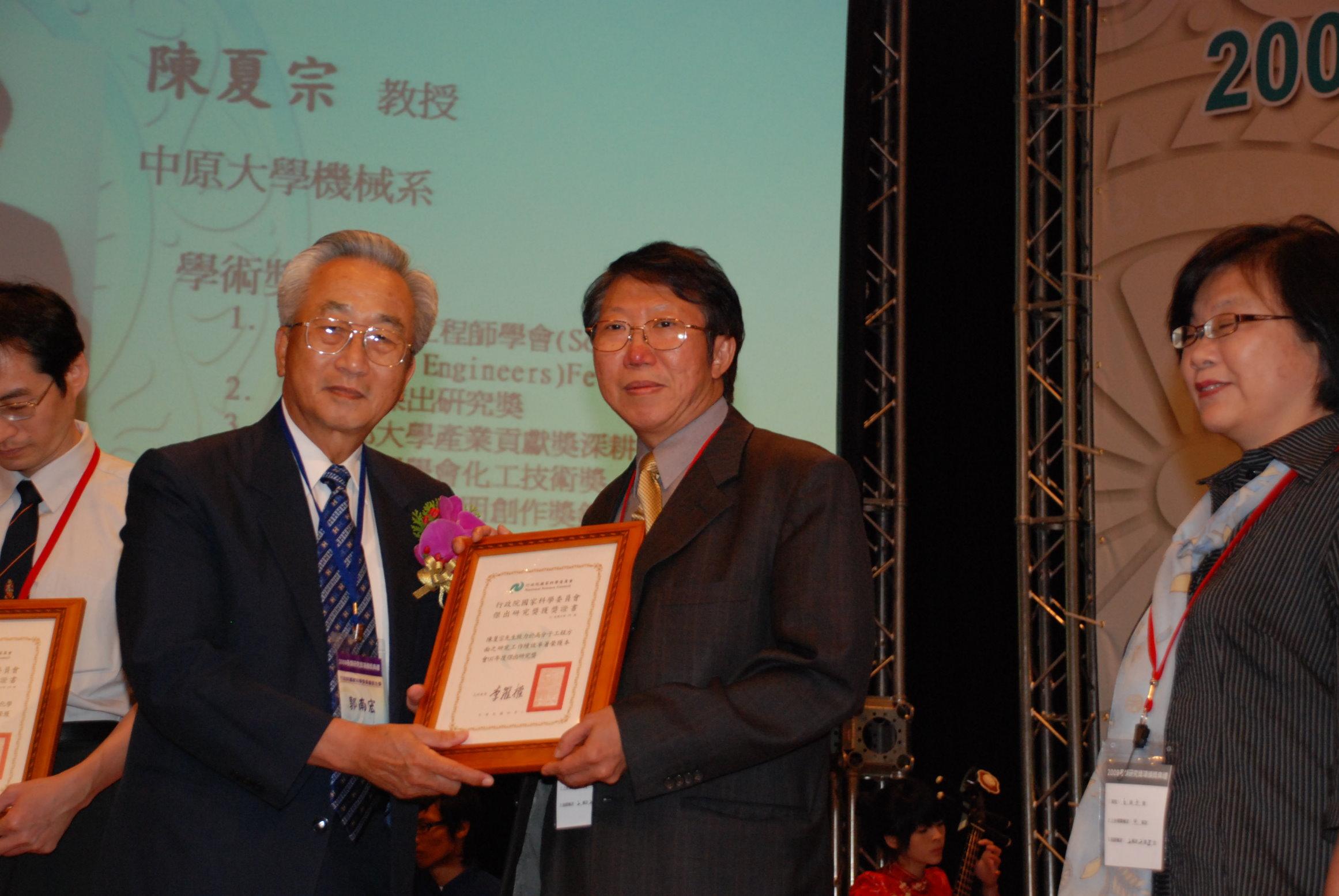 中原大學陳夏宗院長等師生 榮獲國科會多項大獎
