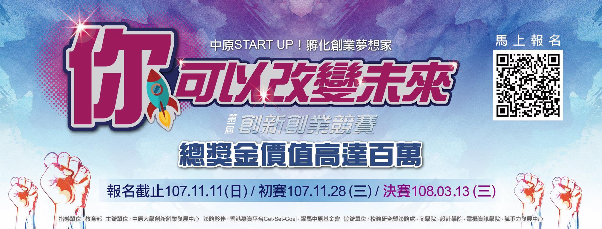 中原大學 第一屆 【你可以改變未來】百萬獎金創新創業競賽